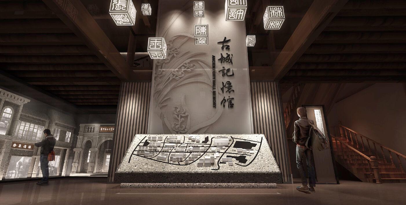 漳州古城记忆馆