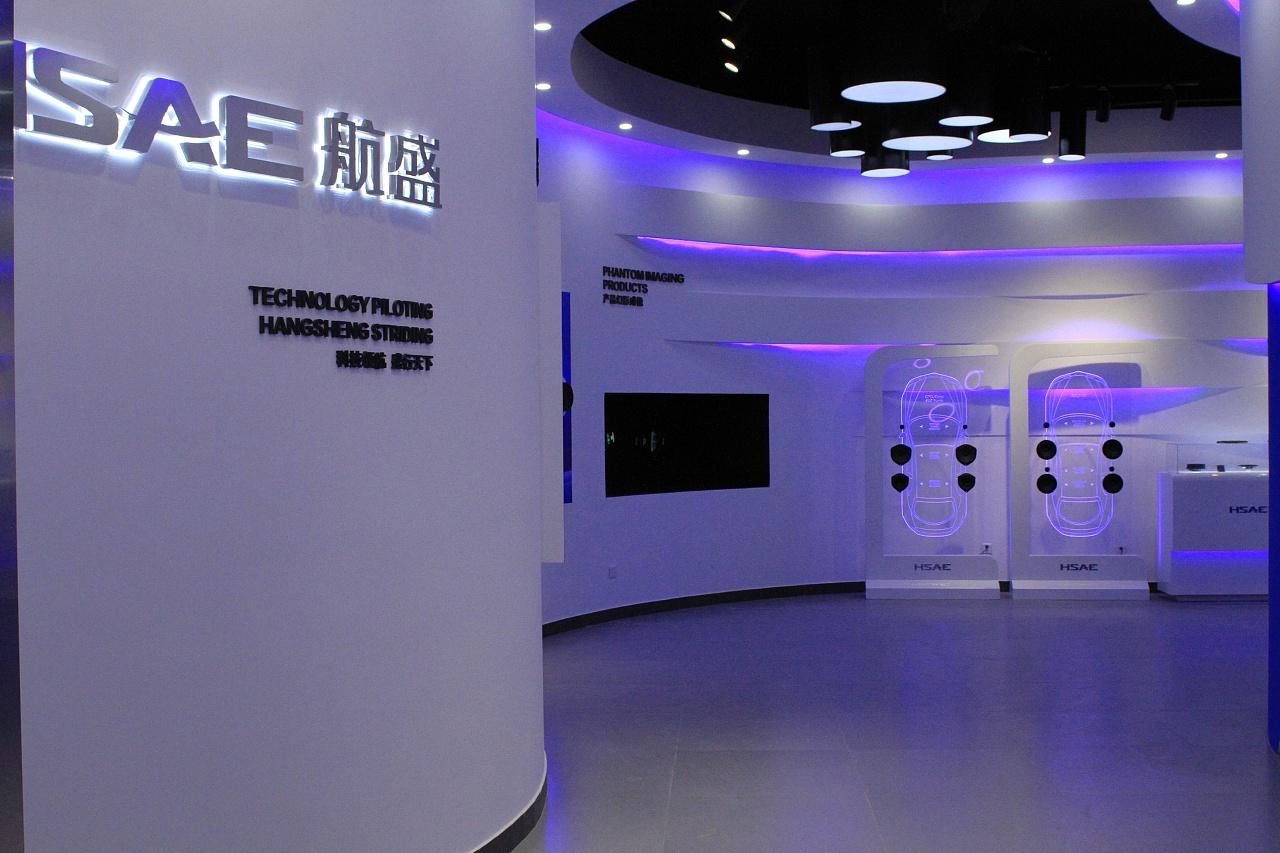 HASE航盛工业园科技展厅