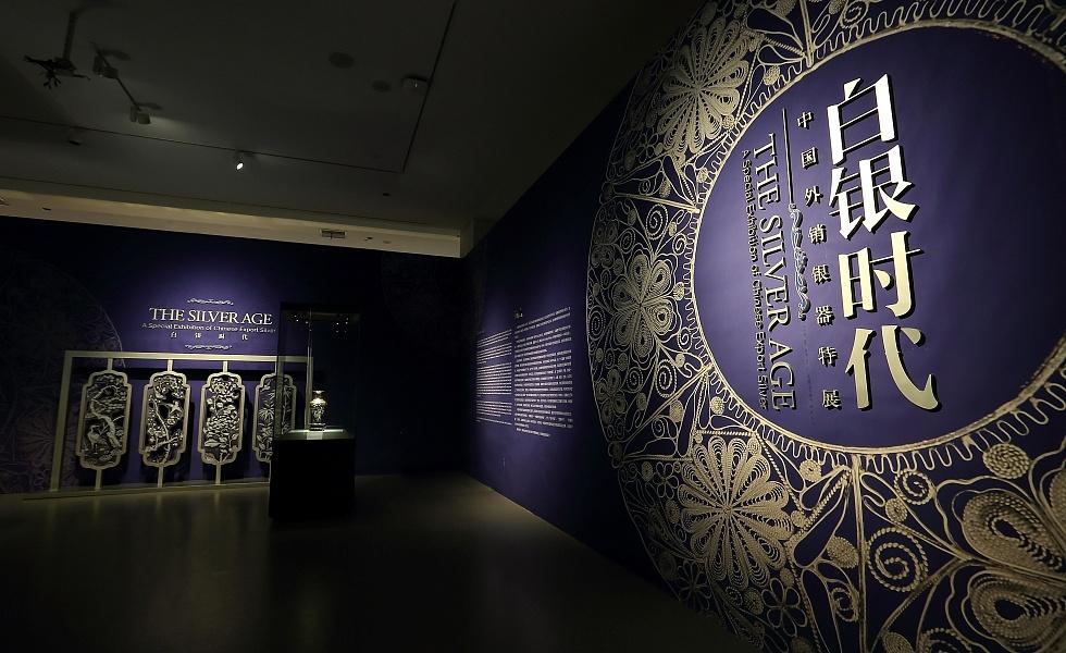 博物馆临展-白银时代