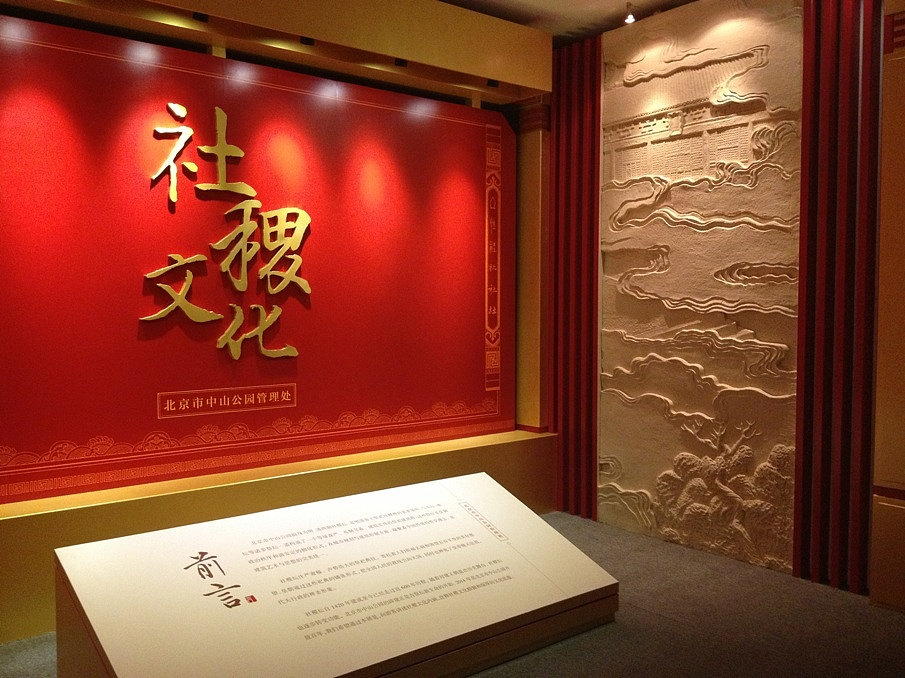 社稷文化展
