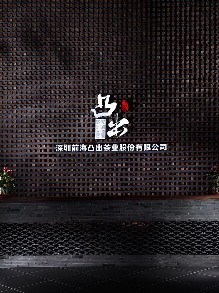 凸出茶艺会馆